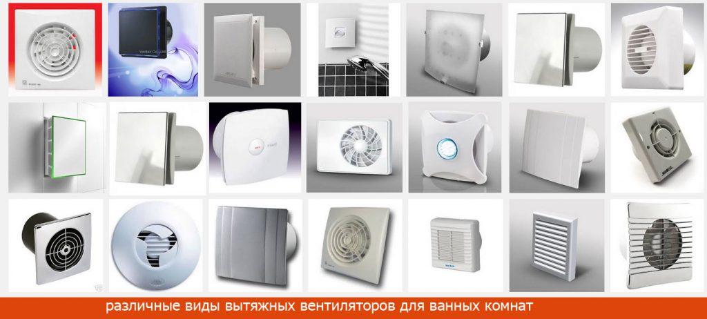 kriterii-vybora-ehlementa-ventilyacii-dlya-vannoj